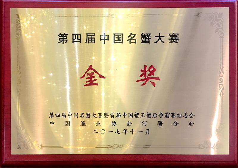 2017-11中国名蟹金奖_副本.jpg